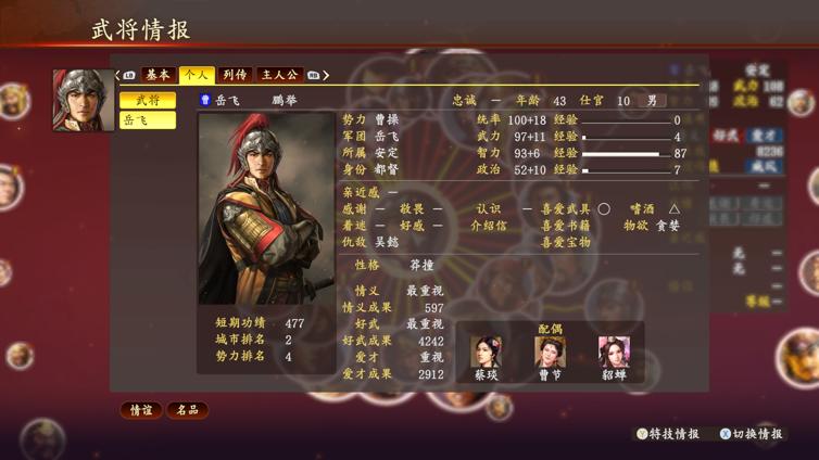Romance of the Three Kingdoms 13 (CN) Screenshot 1