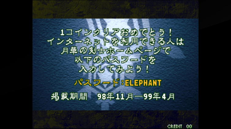 ACA NEOGEO THE LAST BLADE 2 Screenshot 2